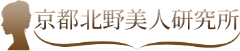 京都北野美人研究所